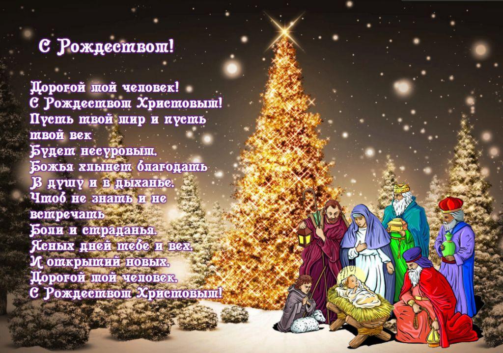 Поздравление с рождеством христовым католическое