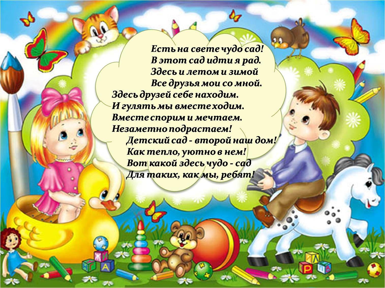 Поздравление детского сада с юбилеем - Поздравок 80