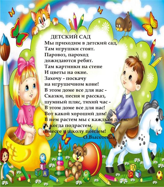 Стих детский сад средняя группа
