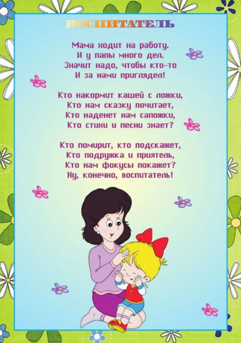 Поздравление мамочке для детского сада