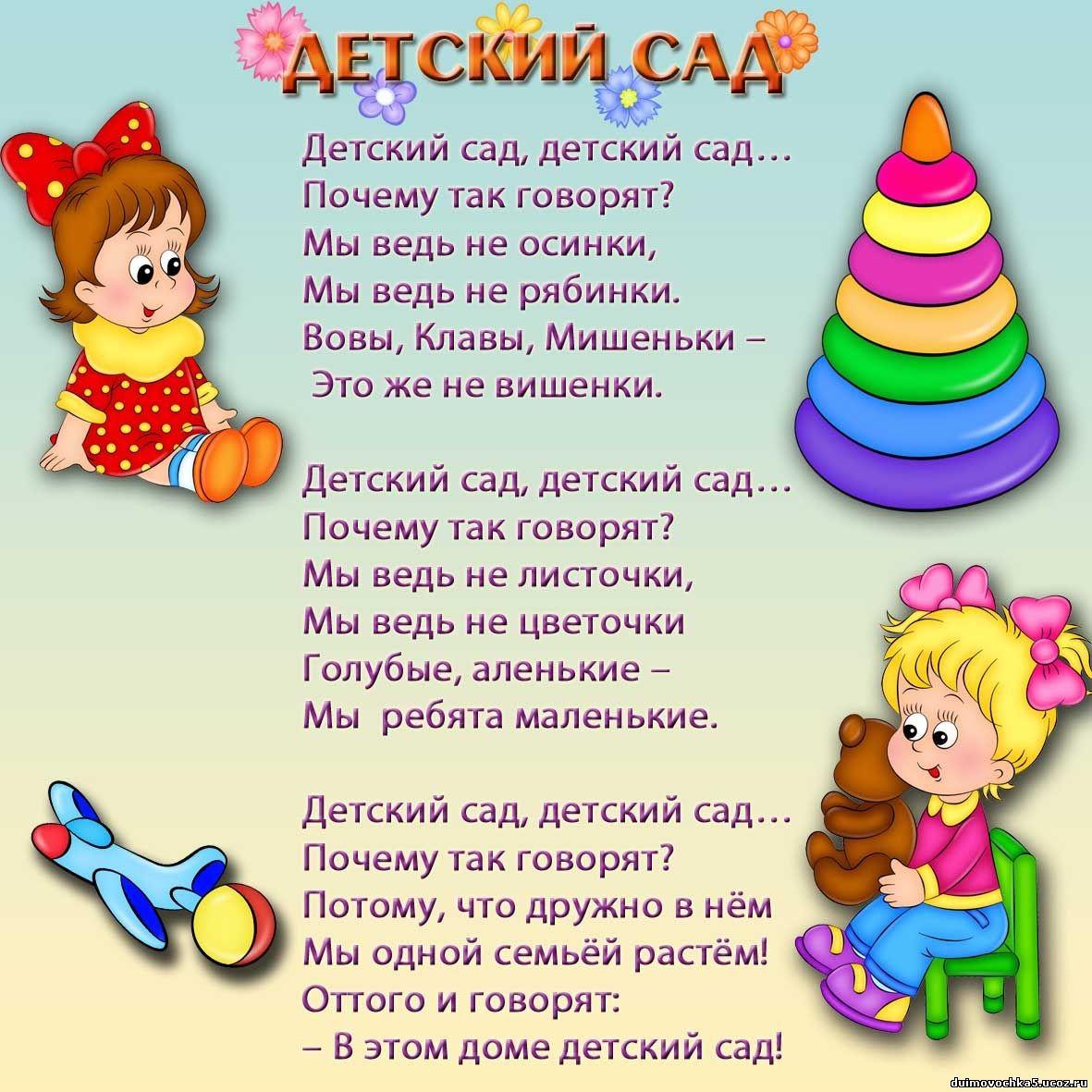 Оформление фото с стихами о детях