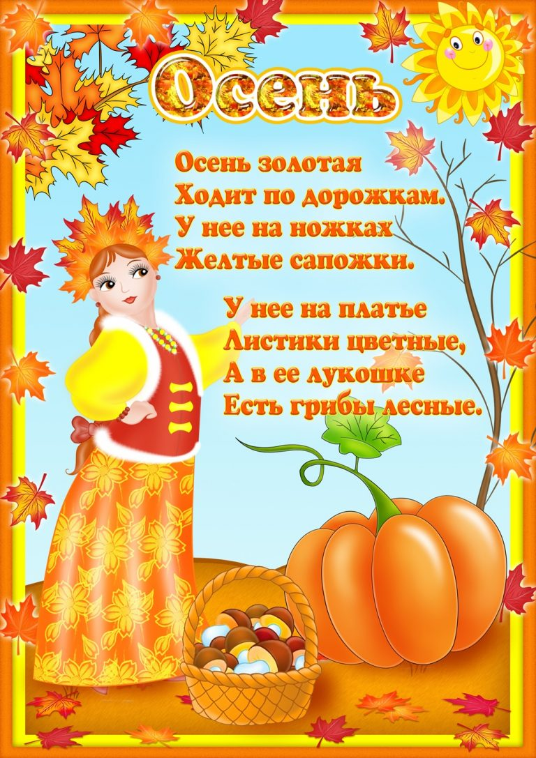 Для садика стих про осень