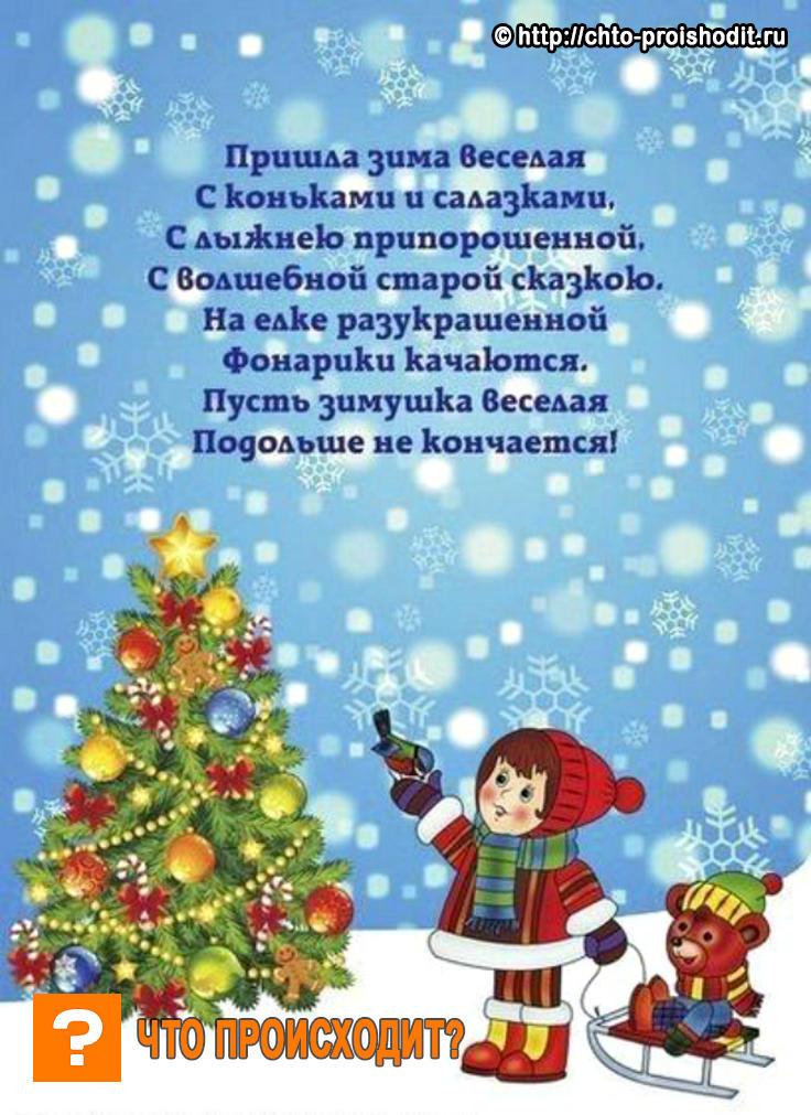 Короткий стих о зиме детский сад