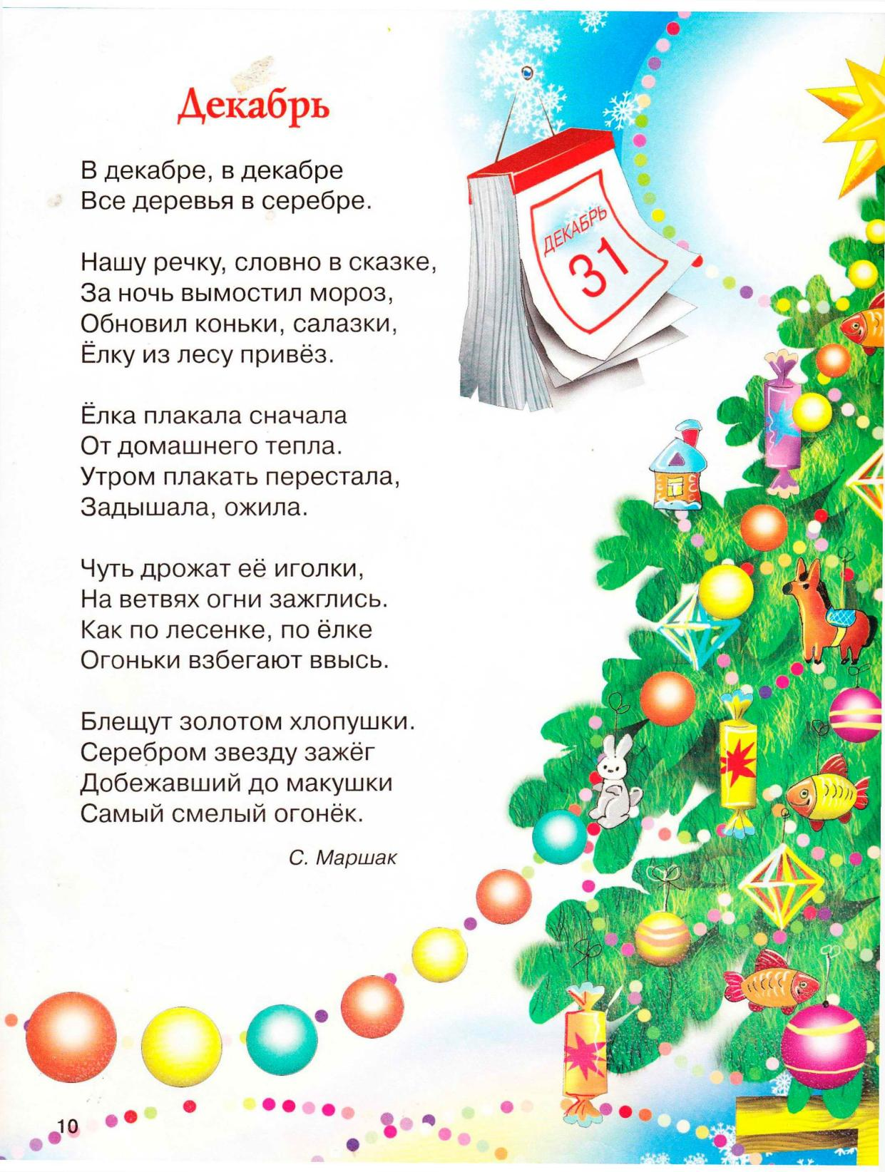 В декабре все декабре стих