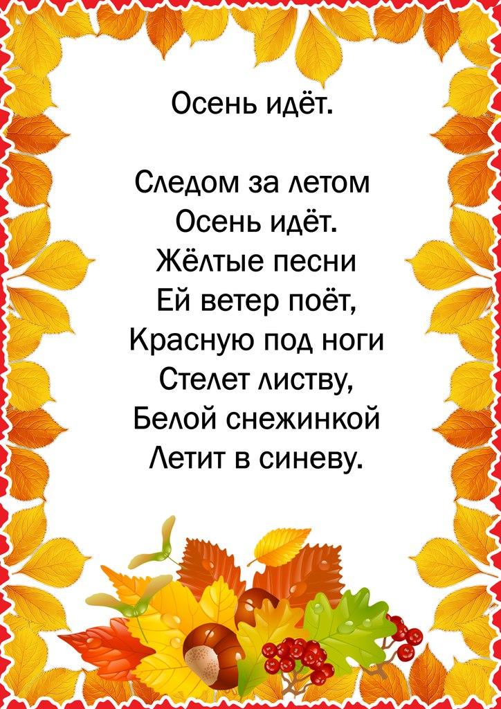 Короткий стих про осень детский сад
